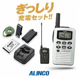 [バッテリー・充電器セット] トランシーバー アルインコ(ALINCO) DJ-CH201 / 特定小電力トランシーバー(インカム・無線機)/ DJ-CH201B DJ-CH201S