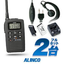 2台フルセット トランシーバー アルインコ DJ-CH202 (+ ワーキー耳かけS×2) / 特定小電力トランシーバー 無線機 インカム ALINCO DJ-CH202S DJ-CH202M DJ-CH202L