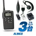 3台フルセット トランシーバー アルインコ DJ-CH202 (+クリップレスS×3) / 特定小電力トランシーバー 無線機 インカ…