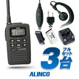 8月もエントリーで毎日全品5倍! 3台フルセット トランシーバー アルインコ DJ-CH202 (+クリップレスS×3) / 特定小電力トランシーバー 無線機 インカム ALINCO DJ-CH202S DJ-CH202M DJ-CH202L