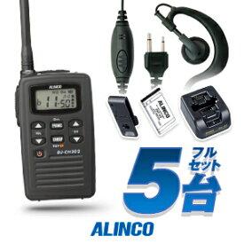 5台フルセット トランシーバー アルインコ DJ-CH202 (+クリップレスS×5) / 特定小電力トランシーバー 無線機 インカム ALINCO DJ-CH202S DJ-CH202M DJ-CH202L