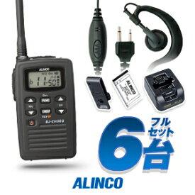 6台フルセット トランシーバー アルインコ DJ-CH202 (+ ワーキー耳かけS×6) / 特定小電力トランシーバー 無線機 インカム ALINCO DJ-CH202S DJ-CH202M DJ-CH202L