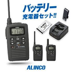 [全品+5倍エントリー26日まで!] トランシーバー アルインコ DJ-CH202 / 特定小電力トランシーバー インカム 無線機 ALINCO DJ-CH202S DJ-CH202M DJ-CH202L