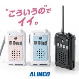 トランシーバー アルインコ DJ-CH3 / 特定小電力トランシーバー 無線機 防水 インカム ALINCO DJ-CH3B DJ-CH3P DJ-CH3A