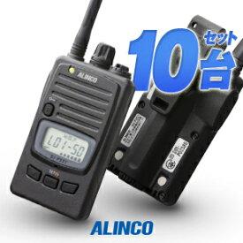 10台セット トランシーバー アルインコ DJ-P221 / 特定小電力トランシーバー 無線機 インカム 防水 ALINCO DJ-P221M DJ-P221L