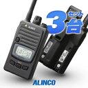 3台セット トランシーバー アルインコ DJ-P221 / 特定小電力トランシーバー 無線機 インカム 防水 ALINCO DJ-P221M DJ…