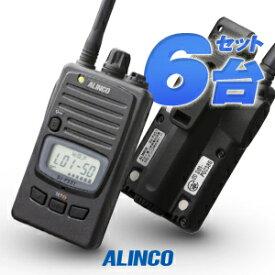 6台セット トランシーバー アルインコ DJ-P221 / 特定小電力トランシーバー 無線機 インカム 防水 ALINCO DJ-P221M DJ-P221L