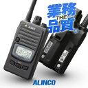 アルインコ トランシーバー DJ-P221 / 特定小電力トランシーバー 無線機 インカム ALINCO DJ-P221M DJ-P221L