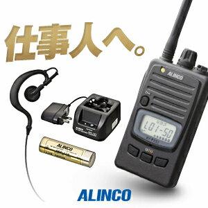 [1台フルセット] アルインコ トランシーバー DJ-P221 (+ イヤホンマイクSC×1, EBP-179×1, EDC-181A×1) / 特定小電力トランシーバー 無線機 インカム ALINCO DJ-P221M DJ-P221L