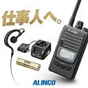 [1台フルセット] アルインコ トランシーバー DJ-P221 (+ イヤホンマイクSC×1, EBP-179×1, EDC-181A×1) / 特定小電…