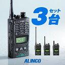 3台セット トランシーバー アルインコ DJ-P240 / 特定小電力トランシーバー インカム 無線機 ALINCO 飛距離 防水 IP67…