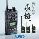 トランシーバー アルインコ DJ-P240 / 特定小電力トランシーバー インカム 無線機 ALINCO 飛距離 防水 IP67 ミルスペ…