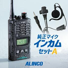 純正マイク付インカムセット トランシーバー アルインコ DJ-P240 (+ EME-654MA×1) / 特定小電力トランシーバー インカム 無線機 ALINCO 飛距離 防水 IP67 ミルスペック DJ-P240L DJ-P240S