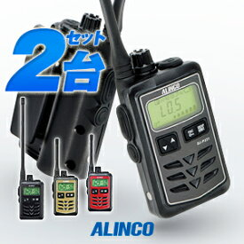 2台セット トランシーバー アルインコ DJ-P321 / 特定小電力トランシーバー 無線機 インカム 防水 ALINCO DJ-P321BM DJ-P321RM DJ-P321GM DJ-P321BL