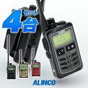 【10月はエントリーで毎日全品5倍】 4台セット 特定小電力トランシーバー アルインコ DJ-P321 / 無線機 インカム 防水…
