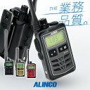 【2月は毎日エントリーで全品5倍!】 トランシーバー アルインコ DJ-P321 / 特定小電力トランシーバー 無線機 インカ…