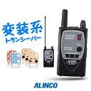 アルインコ トランシーバー DJ-P921 / 特定小電力トランシーバー インカム 無線機 ALINCO DJ-P9 DJ-P11 DJ-P21