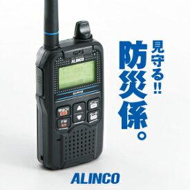 7月もエントリーで毎日全品5倍! トランシーバー アルインコ DJ-PV1D / デジタル小電力コミュニティ無線機 デジコミ 0.5W 500mW ハイパワー インカム ALINCO GPS通信 ラジオ付き 災害 飛距離 日本製