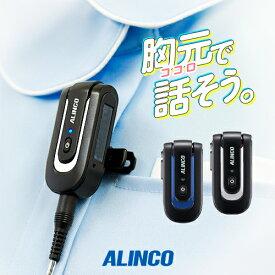 トランシーバー アルインコ DJ-PX10 / 特定小電力トランシーバー 無線機 インカム ラペルトーク ナノシーバー ALINCO DJ-PX10A DJ-PX10S