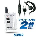 アルインコ_特定小電力トランシーバー_トランシーバー_DJ-PX31_インカム2台セット