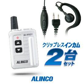イヤホンマイク2台セット トランシーバー アルインコ DJ-PX31 (+ ワーキー耳かけS×2) / 特定小電力トランシーバー 無線機 インカム ALINCO DJ-PX31B DJ-PX31S
