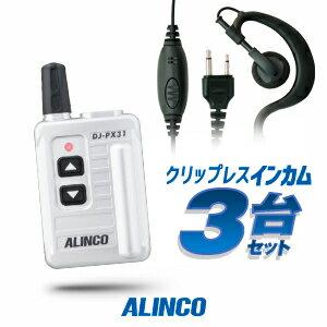 [イヤホンマイク3台セット] アルインコ トランシーバー DJ-PX31 (+ ワーキー耳かけS×3) / 特定小電力トランシーバー 無線機 インカム ALINCO DJ-PX31B DJ-PX31S