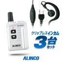 [イヤホンマイク3台セット] アルインコ トランシーバー DJ-PX31 (+ ワーキー耳かけS×3) / 特定小電力トランシーバー…