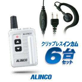 イヤホンマイク6台セット トランシーバー アルインコ DJ-PX31 (+ ワーキー耳かけS×6) / 特定小電力トランシーバー 無線機 インカム ALINCO DJ-PX31B DJ-PX31S