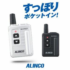 アルインコ トランシーバー DJ-PX31 / 特定小電力トランシーバー インカム 無線機 ALINCO DJ-PX31B DJ-PX31S