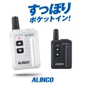 [全品+5倍エントリー26日まで!] トランシーバー アルインコ DJ-PX31 / 特定小電力トランシーバー インカム 無線機 ALINCO DJ-PX31B DJ-PX31S