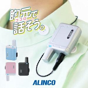 [イヤホン専用] アルインコ トランシーバー DJ-PX5 / 特定小電力トランシーバー 無線機 インカム ラペルトーク ナノシーバー ALINCO