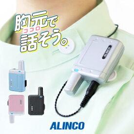 トランシーバー アルインコ DJ-PX5 / 特定小電力トランシーバー 無線機 インカム ラペルトーク ナノシーバー ALINCO DJ-PX5S DJ-PX5B DJ-PX5P DJ-PX5A