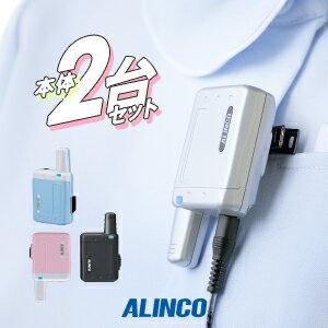 [2台セット] [イヤホン専用] アルインコ トランシーバー DJ-PX5 / 特定小電力トランシーバー 無線機 インカム ラペルトーク ナノシーバー ALINCO