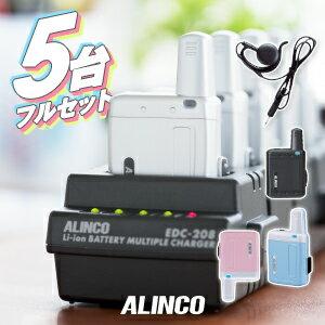 [5台フルセット] アルインコ トランシーバー DJ-PX5 (+ EME-67B×5, EDC-208R×1, EDC-162×1) / 特定小電力トランシーバー 無線機 インカム ラペルトーク ナノシーバー ALINCO