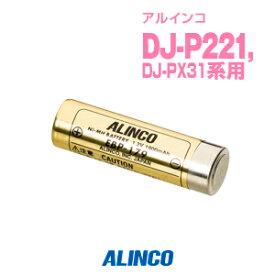 【7/19〜7/26はエントリーで全品5倍】 アルインコ バッテリーパック EBP-179 [単3乾電池1本モデル用]/ 特定小電力トランシーバー 無線機 インカム アルインコ用 バッテリー 充電池 ALINCO DJ-P321 DJ-P221 DJ-P222 DJ-PX31