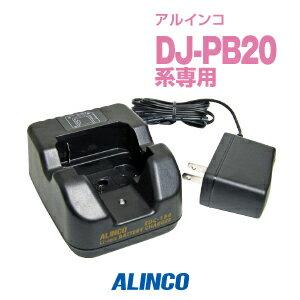 アルインコ バッテリーチャージャー EDC-184A / 特定小電力トランシーバー 無線機 インカム アルインコ用 バッテリー 充電池 ALINCO DJ-PB20 DJ-PB27 DJ-PA20 DJ-PA27