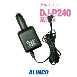 アルインコ シガーDC/DCコンバーター EDH-33 / 特定小電力トランシーバー 無線機 インカム アルインコ用 バッテリー 充電池 ALINCO DJ-P240 DJ-P23 DJ-P24