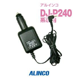 アルインコ シガーDC/DCコンバーター EDH-33 / 特定小電力トランシーバー 無線機 インカム アルインコ用 バッテリー 充電池 ALINCO DJ-P240 DJ-P240S DJ-P240L DJ-P24L DJ-P24S DJ-P921 DJ-PHM10 DJ-P25 DJ-P35D DJ-R100D DJ-R200D DJ-P300