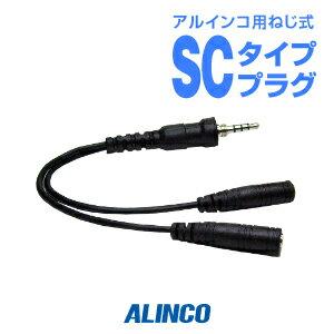 アルインコ 2ピン→ねじ式変換ケーブル EDS-14 [SCプラグ]  / 特定小電力トランシーバー 無線機 インカム アルインコ用 ALINCO DJ-P221 DJ-P222 DJ-CH3 DJ-P240 DJ-P300 DJ-R200D