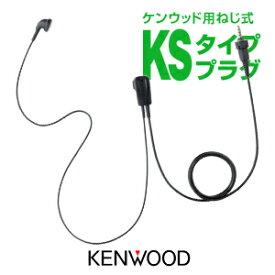 ケンウッド イヤホンマイク EMC-13 [KSプラグ] /特定小電力トランシーバー 無線機 インカム ケンウッド専用 KENWOOD UBZ-M31 UBZ-M51 TPZ-D510 TPZ-D553MCH TPZ-D553SCH TPZ-D553