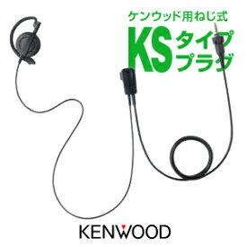 ケンウッド イヤホンマイク EMC-14 [KSプラグ] /特定小電力トランシーバー 無線機 インカム ケンウッド専用 KENWOOD UBZ-M31 UBZ-M51 TPZ-D510 TPZ-D553MCH TPZ-D553SCH TPZ-D553