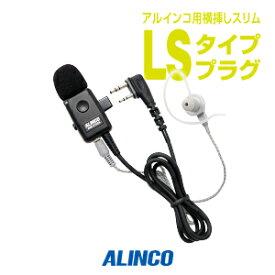 アルインコ イヤホンマイク EME-21LCA(業務仕様) [LSプラグ] / 特定小電力トランシーバー 無線機 インカム アルインコ・アイコム用 ALINCO DJ-PV1D iCOM IC-DRC1 IC-DPR3 IC-DPR30 IP100H IP500H IP501H IP502H