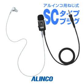 アルインコ イヤホンマイク EME-32A(業務仕様) [SCプラグ] / 特定小電力トランシーバー 無線機 インカム アルインコ用 ALINCO DJ-P221 DJ-P222 DJ-CH3 DJ-P240 DJ-P300 DJ-R200D