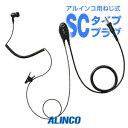アルインコ イヤホンマイク EME-36A [SCプラグ] / 特定小電力トランシーバー 無線機 インカム アルインコ用 ALINCO DJ…