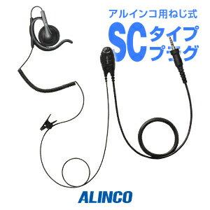 アルインコ イヤホンマイク EME-59A [SCプラグ] / 特定小電力トランシーバー 無線機 インカム アルインコ用 ALINCO DJ-P221 DJ-P222 DJ-CH3 DJ-P240 DJ-P300 DJ-R200D