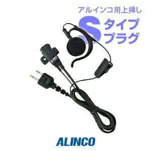 ALINCO(アルインコ)イヤホンマイクEME-652MA