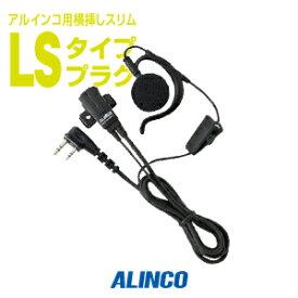 アルインコ イヤホンマイク EME-65LMA [LSプラグ] / 特定小電力トランシーバー 無線機 インカム アルインコ・アイコム用 ALINCO DJ-PV1D iCOM IC-DRC1 IC-DPR3 IC-DPR30 IP100H IP500H IP501H IP502H