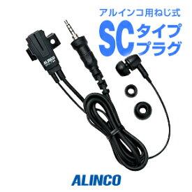 アルインコ イヤホンマイク EME-70A [SCプラグ] / 特定小電力トランシーバー 無線機 インカム アルインコ用 ALINCO DJ-P321 DJ-P221 DJ-P222 DJ-CH3 DJ-P240 DJ-P300 DJ-R200D