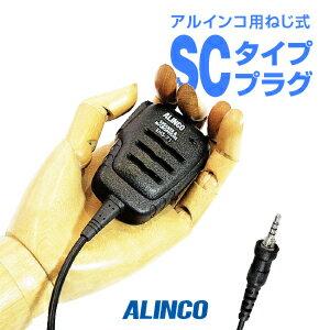 アルインコ スピーカーマイク EMS-71 [SCプラグ] / 特定小電力トランシーバー 無線機 インカム アルインコ用 ALINCO DJ-P221 DJ-P222 DJ-CH3 DJ-P240 DJ-P300 DJ-R200D