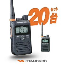 20台セット トランシーバー スタンダード FTH-314 / 特定小電力トランシーバー 無線機 インカム 防水 八重洲無線 ヤエス バーテックススタンダード YAESU STANDARD FTH-314L FTH-307 FTH-308